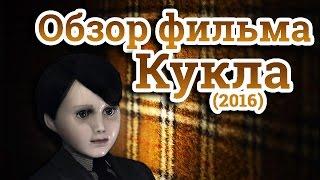 """Обзор Фильма """"Кукла"""" (2016) - Ламповое Кино"""