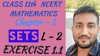 Chapter - 1 : SETS  |  CLASS 11th MATHS  NCERT   | Ex. 1.1 SOLUTION    |   CBSE & RBSE