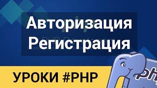 PHP - 100% Защищённая Регистрация и Авторизация за 30 минут. От профи.