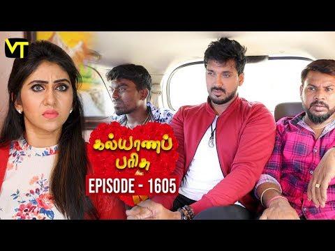 Kalyana Parisu Tamil Serial Latest Full Episode 1605 Telecasted on 13 June 2019 in Sun TV. Kalyana Parisu ft. Arnav, Srithika, Sathya Priya, Vanitha Krishna Chandiran, Androos Jessudas, Metti Oli Shanthi, Issac varkees, Mona Bethra, Karthick Harshitha, Birla Bose, Kavya Varshini in lead roles. Directed by P Selvam, Produced by Vision Time. Subscribe for the latest Episodes - http://bit.ly/SubscribeVT  Click here to watch :   Kalyana Parisu Episode 1604 https://youtu.be/09sFFTkE3YQ  Kalyana Parisu Episode 1603 https://youtu.be/bqYSDsuSNYw  Kalyana Parisu Episode 1602 https://youtu.be/FyBVpKDFF68  Kalyana Parisu Episode 1601 https://youtu.be/jIRXesRq7VE  Kalyana Parisu Episode 1600 https://youtu.be/cVZrR7DhCcs  Kalyana Parisu Episode 1599 https://youtu.be/2LL5Kcbu458  Kalyana Parisu Episode 1597 https://youtu.be/AST2drWdnsI  Kalyana Parisu Episode 1596 -https://youtu.be/qYLL8ZJ4nec  Kalyana Parisu Episode 1595 - https://youtu.be/lAuqMVm-WwY  Kalyana Parisu Episode 1594 - https://youtu.be/qe_ShQ4BuGo   For More Updates:- Like us on - https://www.facebook.com/visiontimeindia Subscribe - http://bit.ly/SubscribeVT