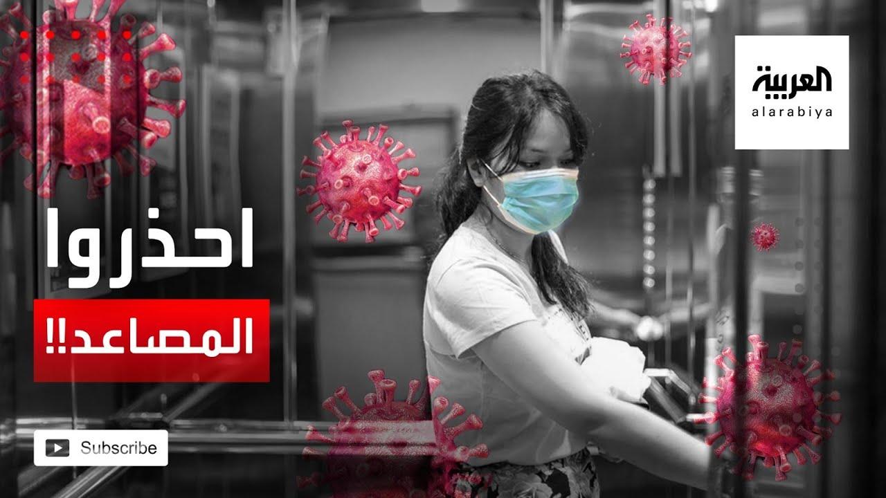 صورة فيديو : احذروا المصاعد في زمن كورونا.. الفيروس ينتظرك