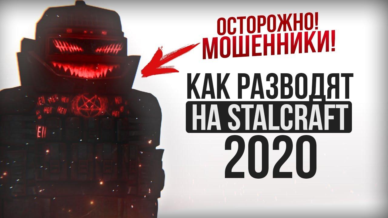 🔥ОСТОРОЖНО! КАК РАЗВОДЯТ НА STALCRAFT В 2020 ГОДУ?