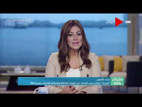 صباح الخير يا مصر - الصحة: ارتفاع نسب الشفاء من كورونا لـ 44.9? وانخفاض الإصابات بنسبة 90?  - نشر قبل 24 ساعة