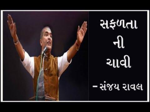 Sanjay Raval latest speech 2018
