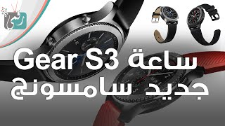 ساعة سامسونج جير اس 3 - Samsung Gear S3 | كل ما تريد معرفته