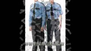 видео форма охранника