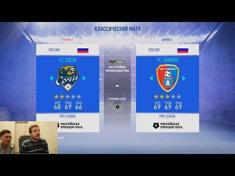 РПЛ СЕЗОНА 19 - 20 С КОМАНДАМИ ФНЛ В ФИФА 19