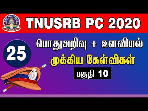 TNUSRB PC 2020 | GK & PSYCHOLOGY Part 10 IMPORTANT QUESTIONS | MUPPADAI TRAINING ACADEMY