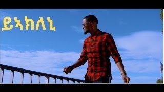 ;;;;;ይኣክለኒ :::::..::::./ YIAKLENI /;;;;;New Eritrean Song 2020 by Mehreteab Gebrezghi  (Sandro  )
