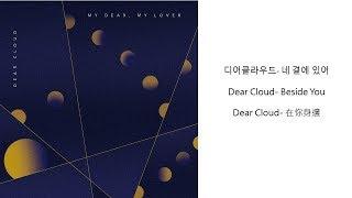 디어클라우드 dear cloud 네 곁에 있어 beside you 在你身邊 eng 中字
