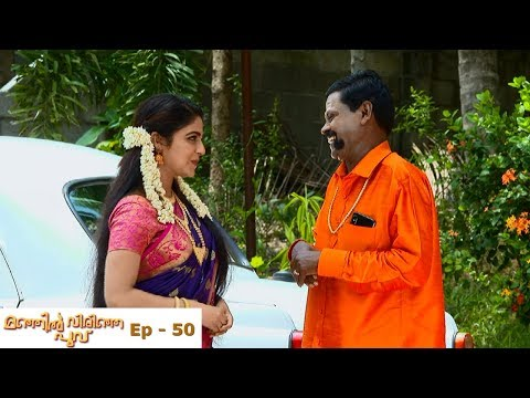 Manjil Virinja Poovu May 17,2019 Mazhavil Manorama TV Serial