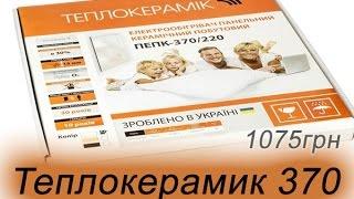 Керамический инфракрасный обогреватель ТЕПЛОКЕРАМИК ТС ПЕПК 370 (Украина). Обзор, установка, отзыв