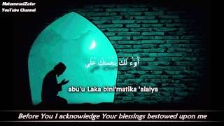 Best Dua for Forgiveness ᴴᴰ | Sayyid al Istighfar