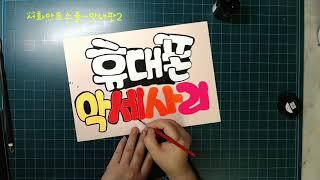 #자막 #설명 #예쁜글씨POP #꿀팁!! #공개 #휴대…