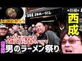 西成  男のラーメン祭り(前編)【淡路屋&アッキーコラボイベント第五弾】