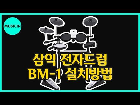 삼익 전자드럼 BM-1 설치영상
