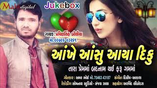 Aakhe Aasu Aaya Diku | Pravinshinh Biliya New Song |Amar Bhoi New Song 2018 | New Song 2018 Gujarati