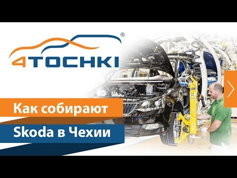 Как собирают Skoda в Чехии