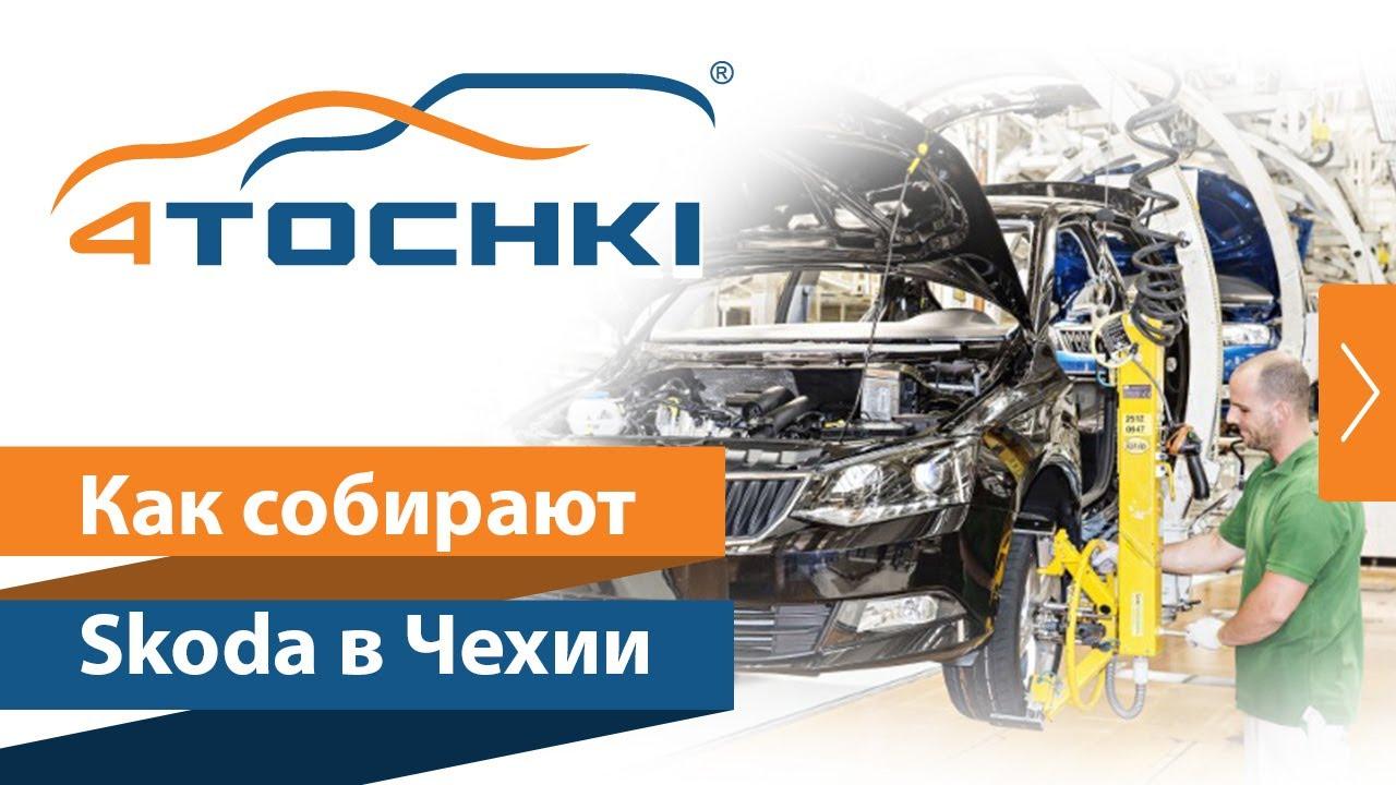 Как собирают Skoda в Чехии на 4 точки. Шины и диски 4точки - Wheels & Tyres