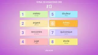 #13 | Первые 200 французских слов. Французский язык - ваш путь к успеху