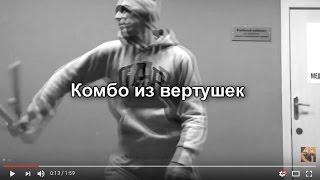 Нунчаку видеоуроки- комбо из вертушек(Nunchaku slow motion)