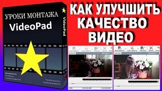 Как улучшить качество видео в видеоредакторе VideoPad