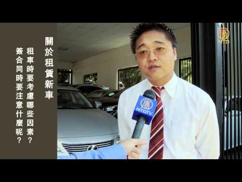 Car Leasing/車子租賃