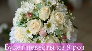 Букет невесты из 9 роз с лентами. Флористика для начинающих. Фото