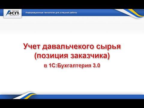 Учет давальчекого сырья в 1С:Бухгалтерия 3.0 (позиция заказчика)