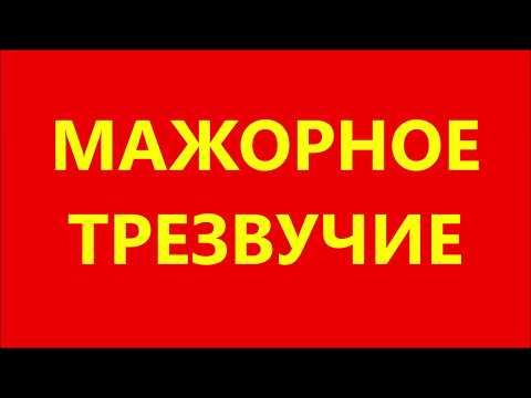 МАЖОРНОЕ ТРЕЗВУЧИЕ - МУЛЬТФИЛЬМ