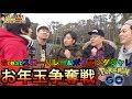 【ポケモンGO】前半戦!メンバー集合でお年玉争奪バトル!【大阪城公園】