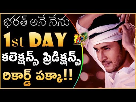 1st Day Box Office Collections Predictions Of Bharat Ane Nenu || Bharat Ane Nenu 1st Day Collections