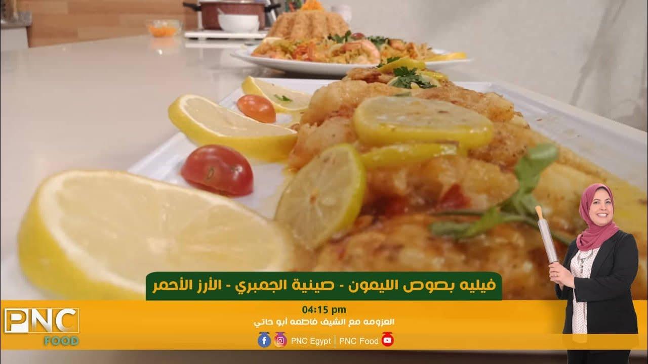 طريقه عمل فيليه بصوص الليمون و صينيه الجمبري و الارز الاحمر فاطمه ابو حاتي Youtube