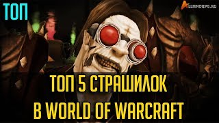 5 НЕВЕРОЯТНЫХ СТРАШИЛОК В WORLD OF WARCRAFT