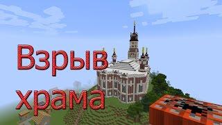 Взрыв Храма [Взрывной Minecraft](Взрыв храма в minecraft., 2016-09-16T14:53:07.000Z)