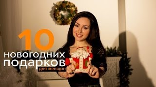 10 новогодних подарков для женщин на Digital.ru