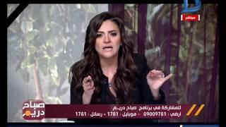 صباح دريم   منة فاروق: طول ما احنا بنحارب الإرهاب نعتذر لشعارات حقوق الإنسان «خليكي على جنب»