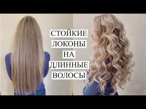 Крупные локоны плойкой на длинных волосах. Прическа на свадьбу или выпускной