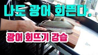 광어 회뜨기 광어 오로시 / 카약커 하나배 카약피싱 H…