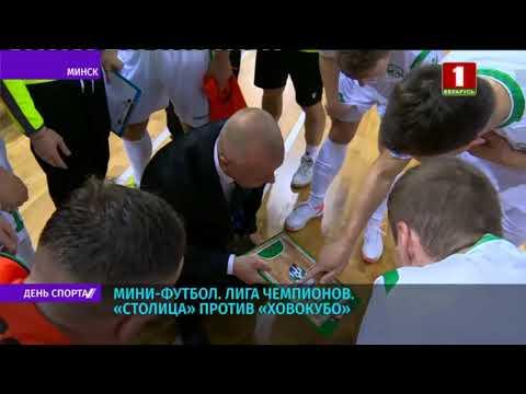 Беларусь 1 о матче первого дня основного раунда «Ховокубо» 1:9 «Столица»