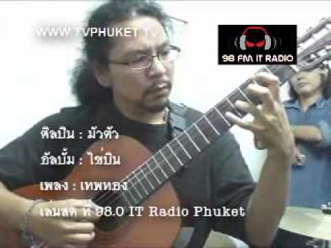 TV PHUKET วงมัวตัว  Fm. 98.0 IT Radio Phuketเพลง เทพทอง