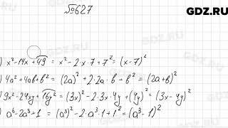 № 627 - Алгебра 7 класс Мерзляк