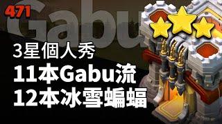 11本12本部落戰-Gabu-3星個人秀(Gabu流/冰雪蝙蝠)【COC烏龜471】