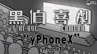 """【伯賴】黑伯喜劇 EP.34 """"yPhone X"""""""