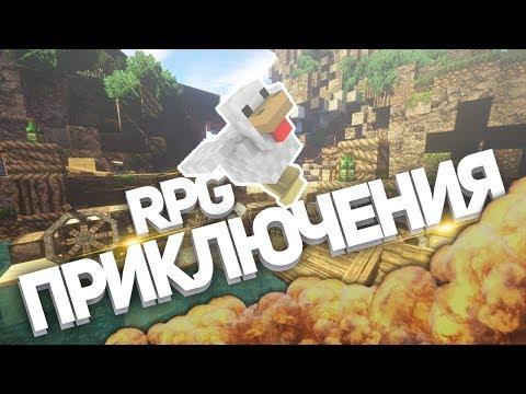 [ModernRPG] PVP|FARM - Начальные боссы|Выбил з4