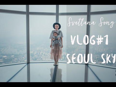 VLOG#1 SEOUL SKY.Lotte World Tower. Cамое высокое здание в Корее.