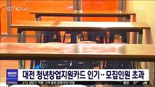 대전 청년창업지원카드 인기‥모집인원 초과/대전MBC