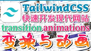 Tailwind CSS 中文入门开发教学 - 变换与动画 - transition and animations
