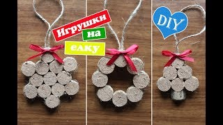 DIY: Новогодние игрушки за 5 минут  / Игрушки на елку из пробок /  Christmas decorations