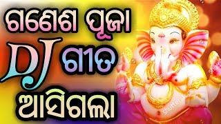 Odia Dj Hard Vibration Blast Song Mix For Ganesh Puja 2019
